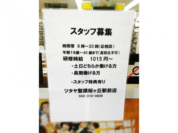 ドキ わく ランド 聖蹟 桜ヶ丘 店