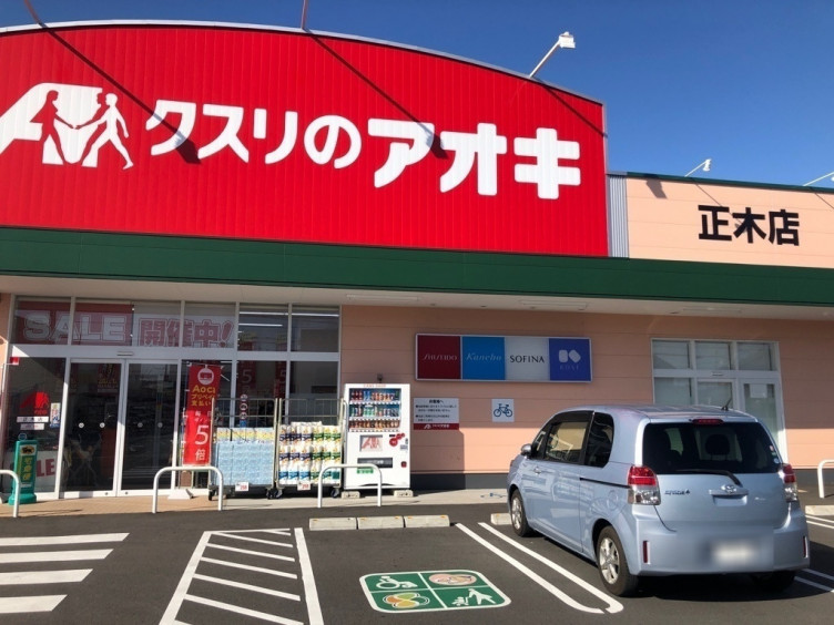 クスリ の アオキ 竹鼻 店