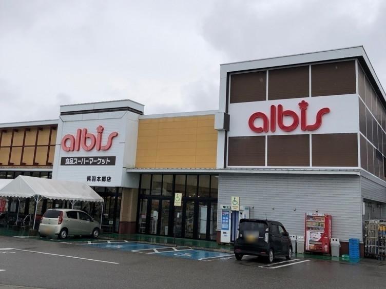アルビス 呉羽本郷店のアルバイト・パート求人情報 | JOBLIST[ジョブリスト]|スマホであつめる みんなの街の求人はり紙