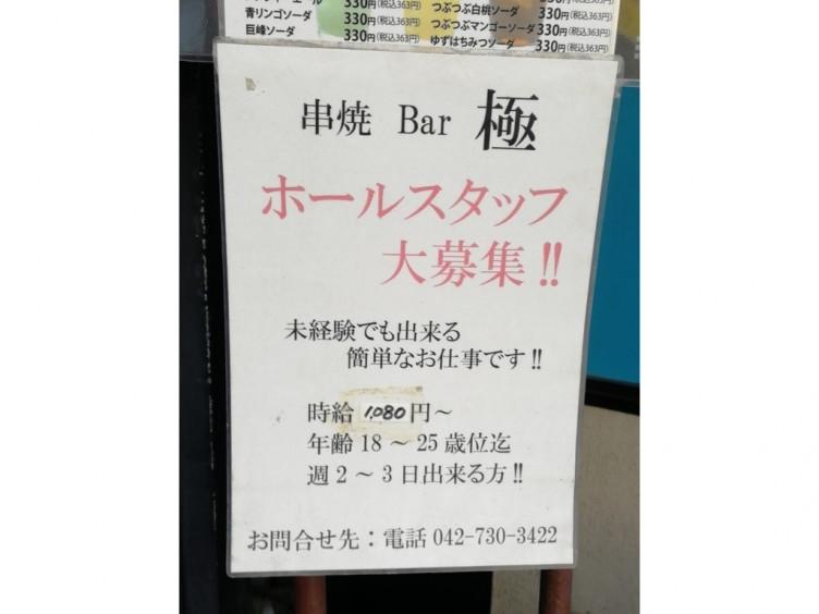 相模原駅 バー バイト