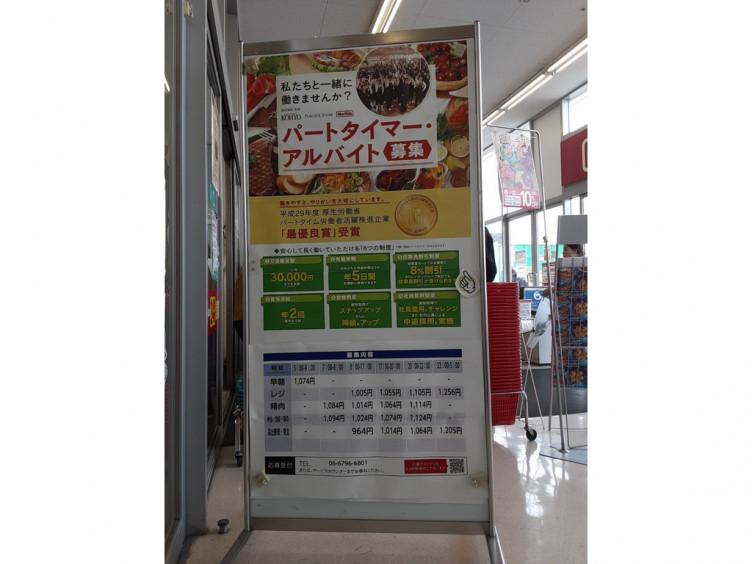 マックスバリュ 西日本 2 ちゃんねる パート 10