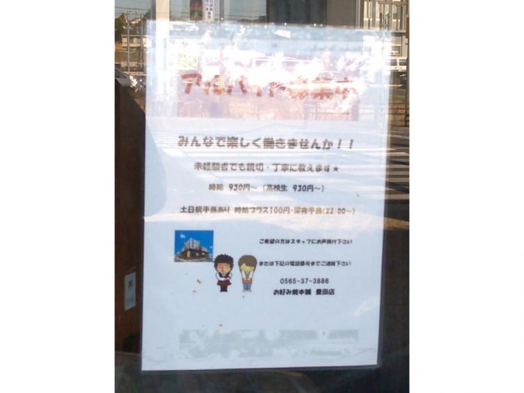 お好み焼き 本舗 豊田