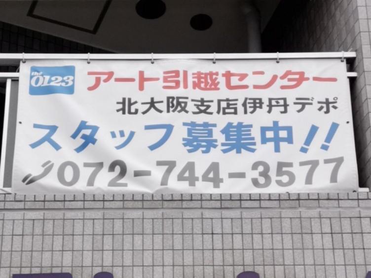大阪 引っ越し バイト
