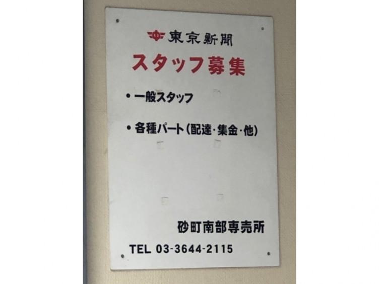 東京 新聞配達 求人