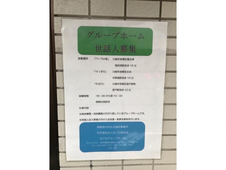 グループホーム 川崎市多摩区