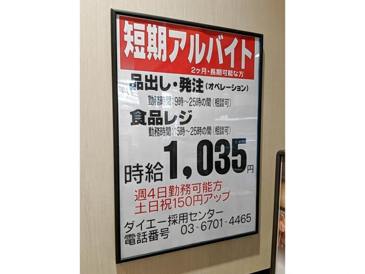 フーディア ム 武蔵 小杉