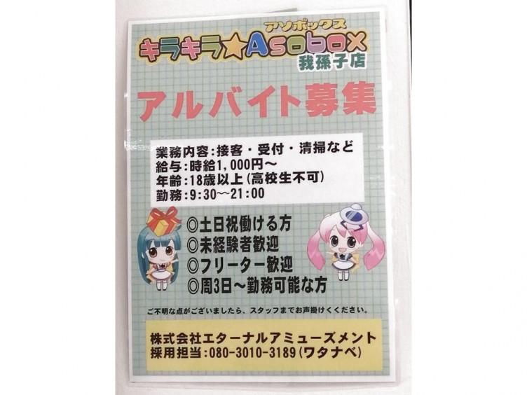 株式 会社 エターナル アミューズメント