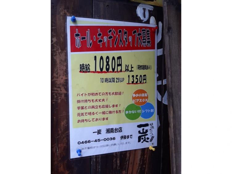 ピアスok バイト 大阪