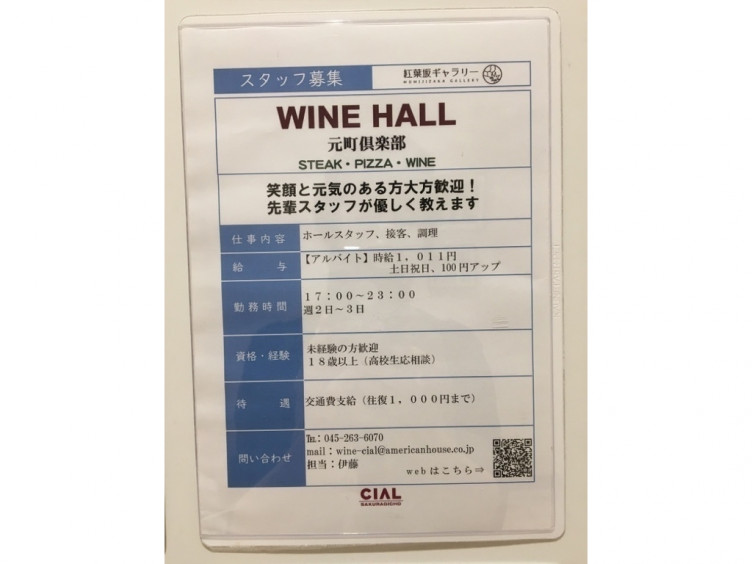 桜木町 ワイン