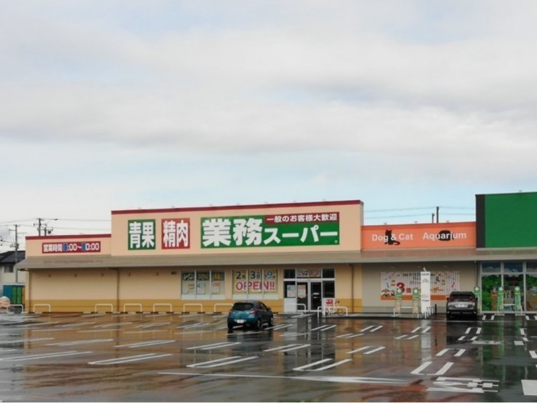 富沢 業務 スーパー