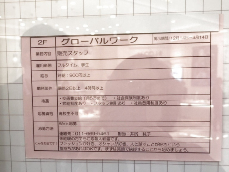 札幌 グローバル ワーク グローバルワーク 北海道・東北地方の店舗一覧|店舗情報|株式会社ポイント