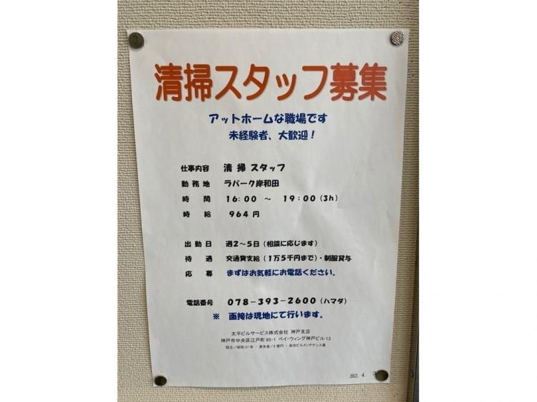 太平 ビル サービス 株式 会社