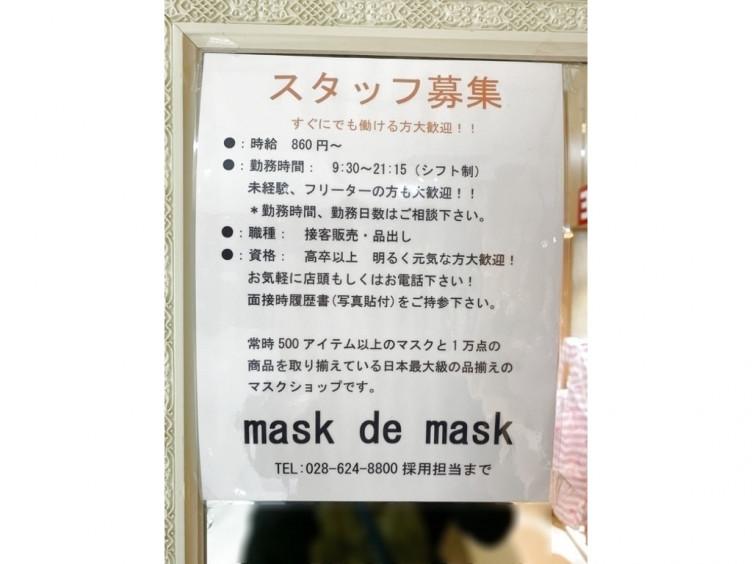 バイト 面接 マスク