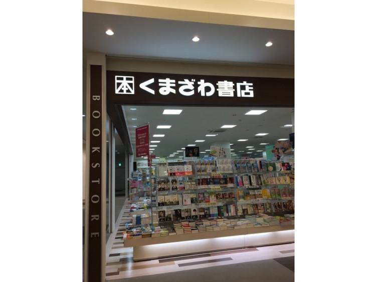 尼崎キューズモール 書店