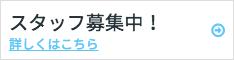エースフィットネス(ACE FITNESS) 浮間舟渡駅前店 採用情報