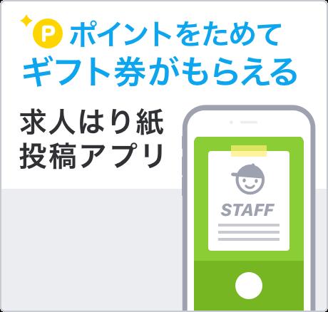 JOBLISTのアプリができました!