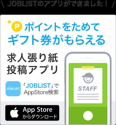 JOBLISTのアプリができました! App Storeからダウンロード